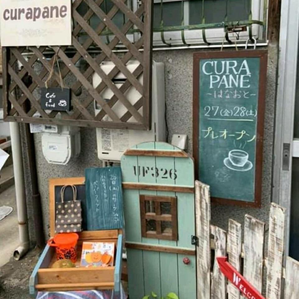 小さな長屋の体に優しいパン。。大阪市西淀川区野里1丁目のカフェ『クーラパンネ』