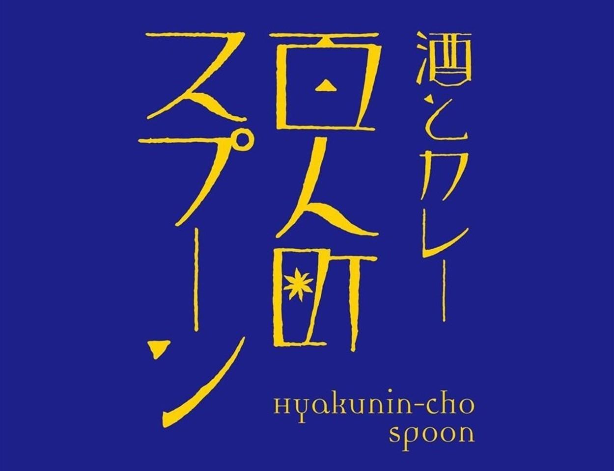 酒とカレー...東京都新宿区百人町1丁目の「百人町スプーン」
