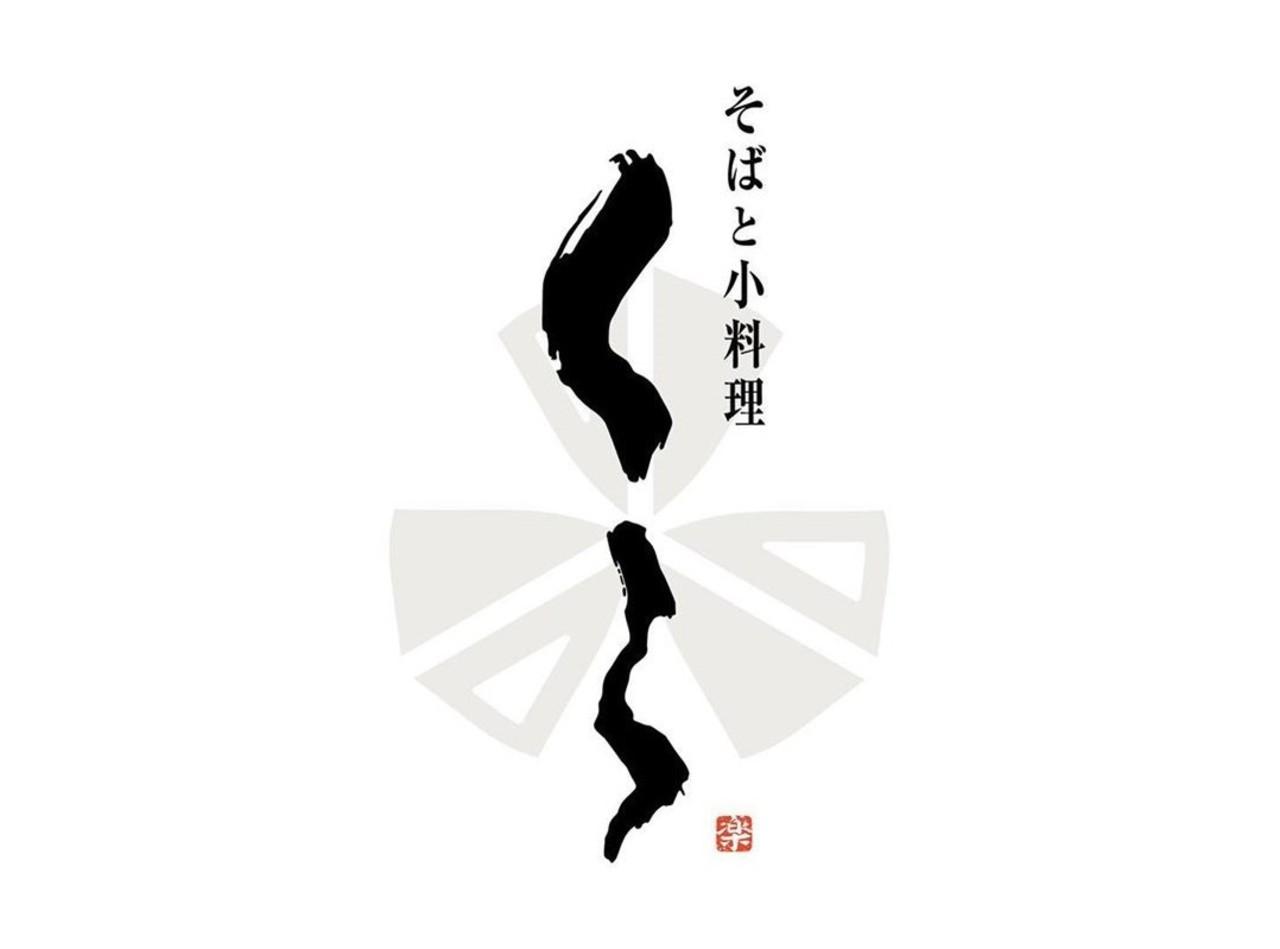 旬の素材を活かしたお料理と蕎麦...岐阜県岐阜市羽根町にそばと小料理「くら」昨日オープン