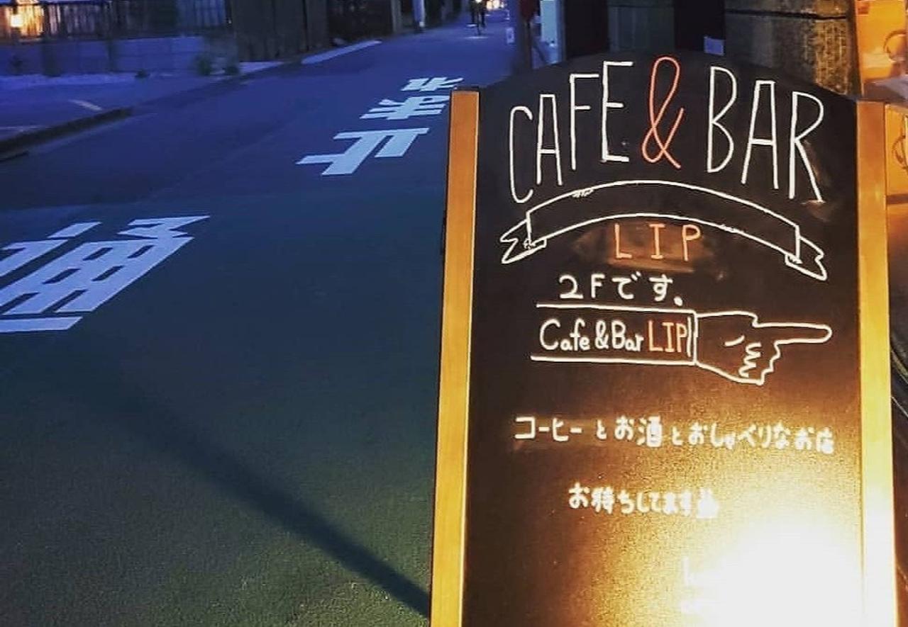 東京都杉並区高円寺北2丁目にカフェ&バー「リップ」が昨日よりプレオープンされているようです。