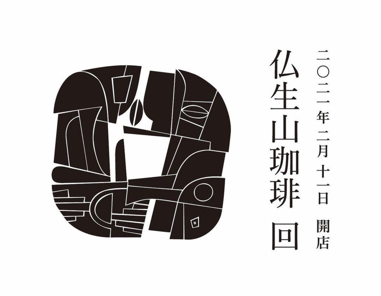 祝!2/11open『仏生山珈琲 回』喫茶店(香川県高松市)
