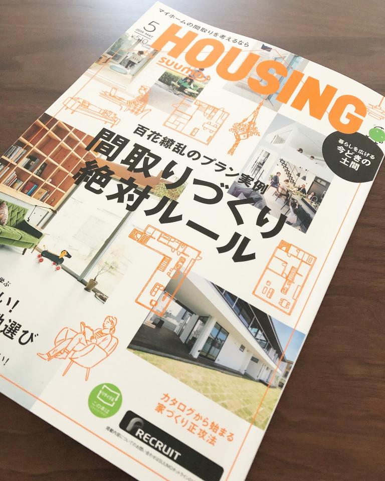 雑誌掲載のお知らせ/HOUSING by suumo