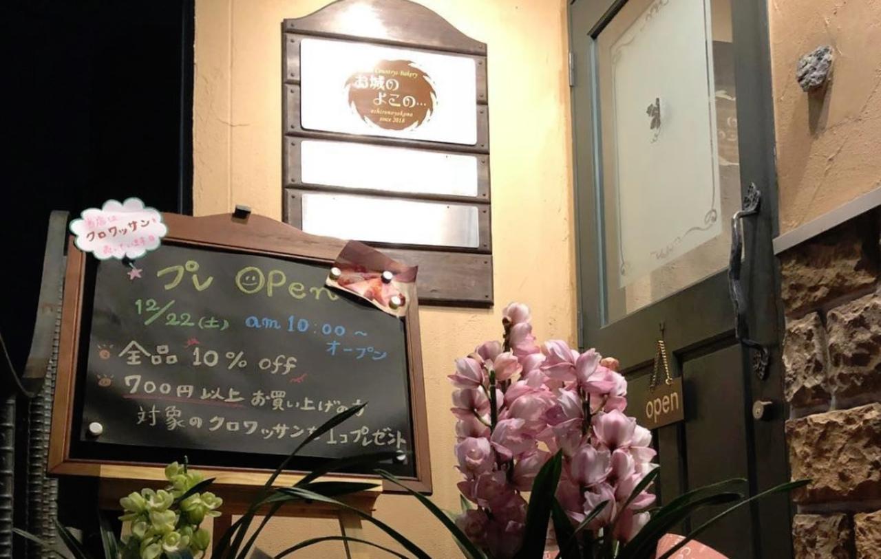 クロワッサンとの衝撃的な出会い...諏訪市高島1丁目にパン屋「お城のよこの」プレオープン