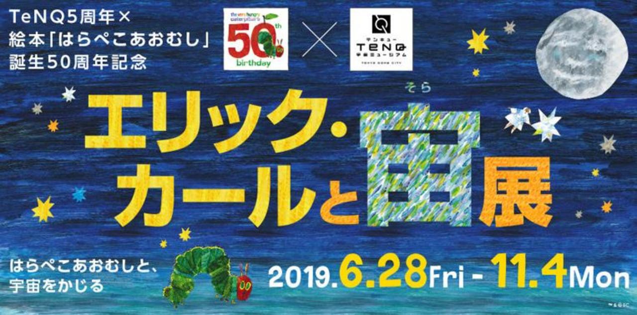 TeNQ5周年×絵本「はらぺこあおむし」誕生50周年記念『エリック・カールと宙(そら)展』