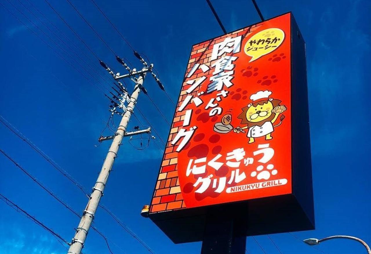 肉食家さんのハンバーグ...稲沢市平和町155号沿いに「にくきゅうグリル」プレオープン