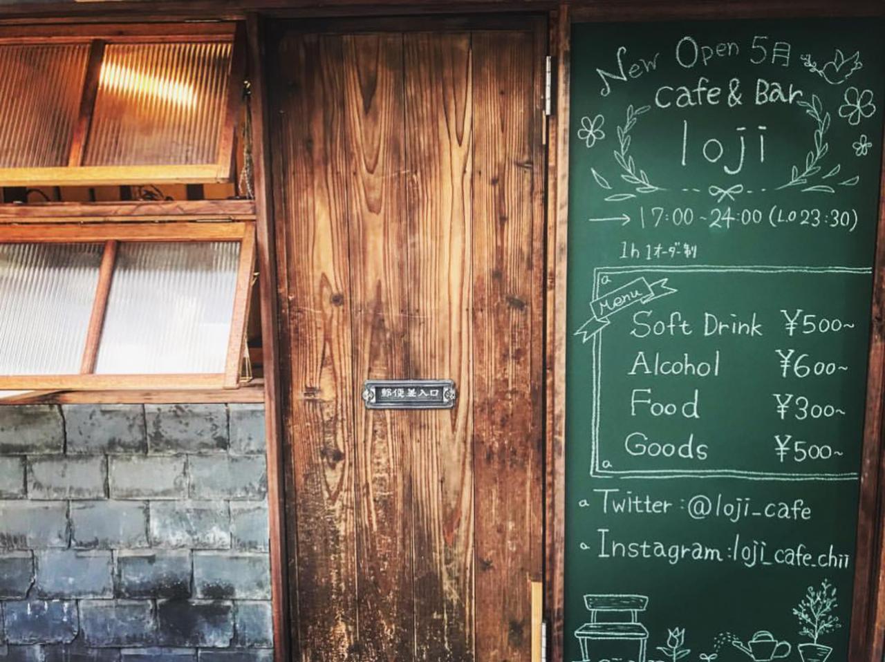 レトロと現代の融合...大阪の日本橋商店会に古民家カフェ&バー『ロジ』プレオープン
