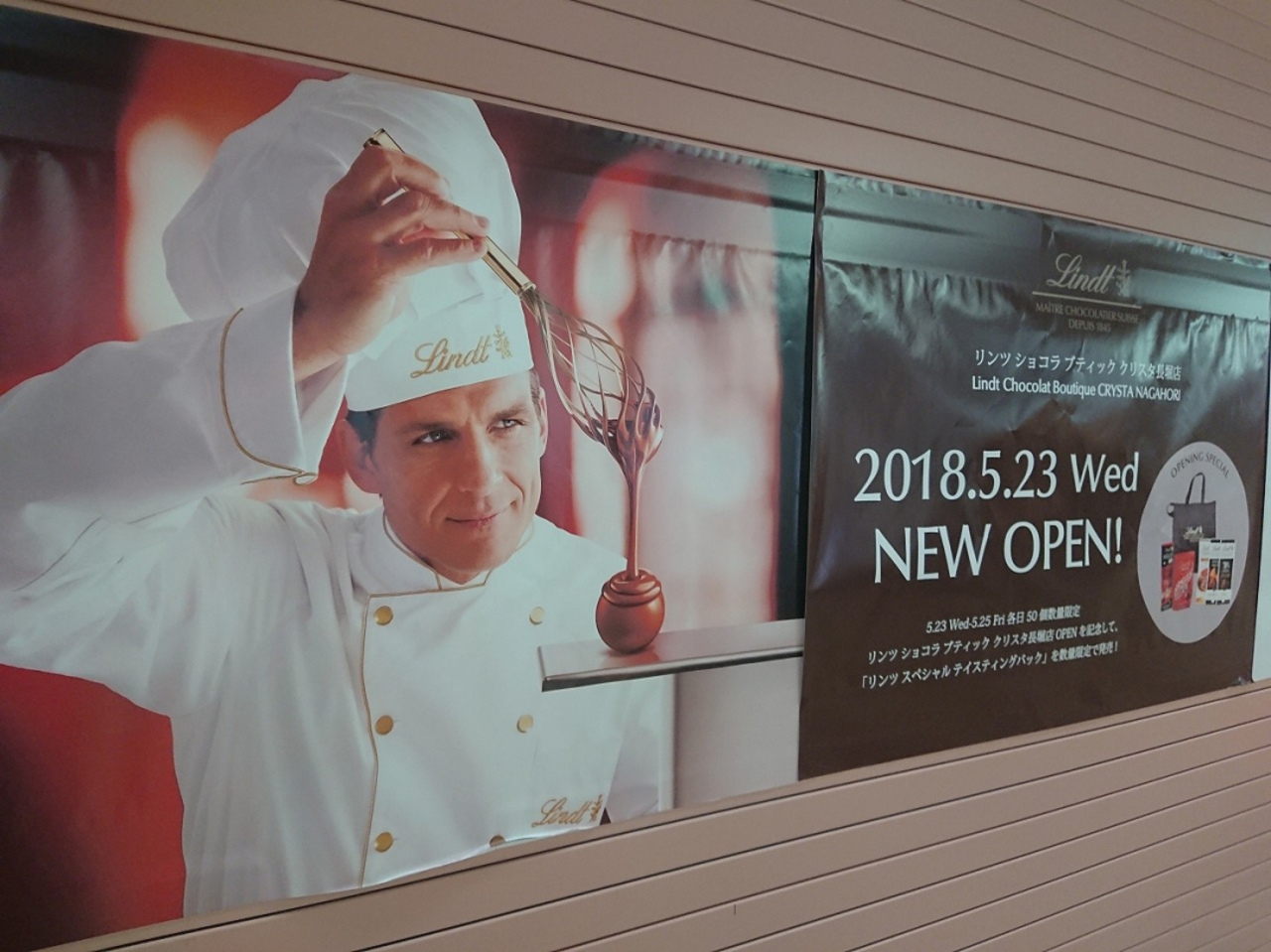 5月23日チョコレート専門店「リンツ ショコラ ブティック クリスタ長堀店」がオープン!