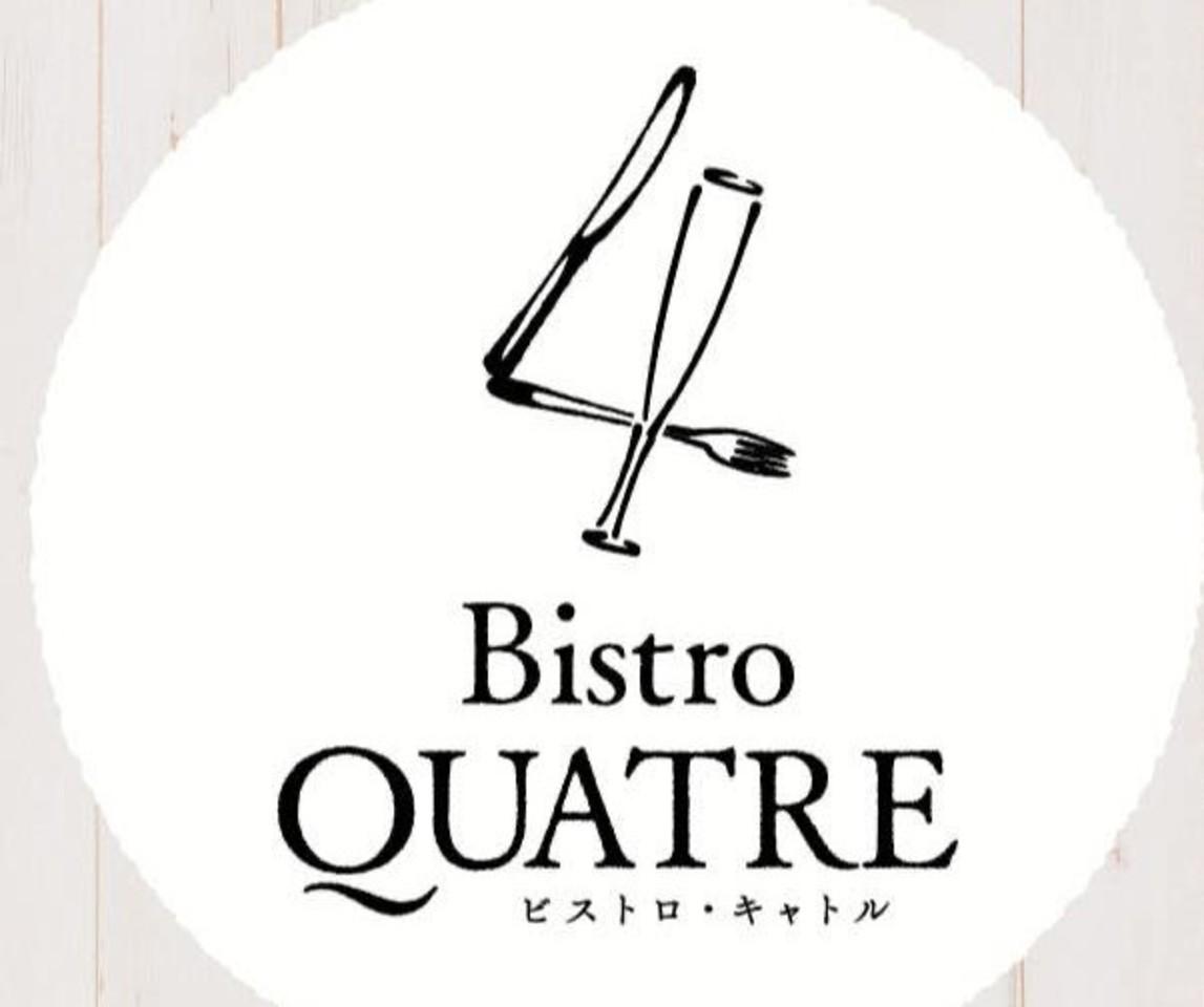 茨城県取手市取手2丁目に「ビストロキャトル」が1/9グランドオープンのようです。