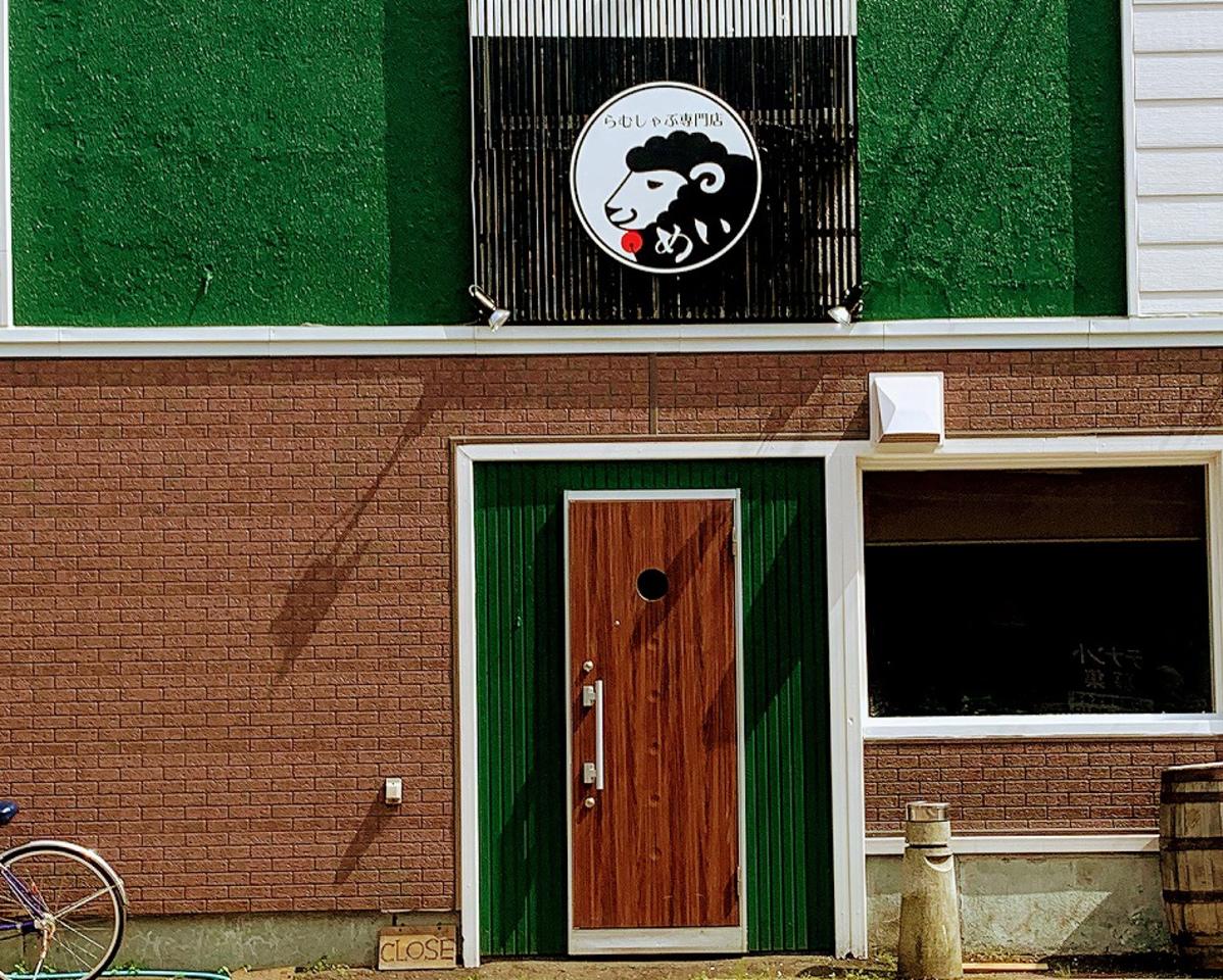 北海道千歳市清水町に、らむしゃぶ専門店「めい」がオープンされたようです。