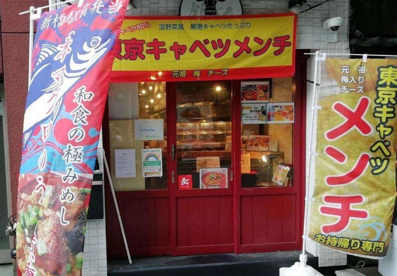 東京都港区新橋に「東京キャベツメンチ・東京本マグロ本店」が本日オープンのようです。