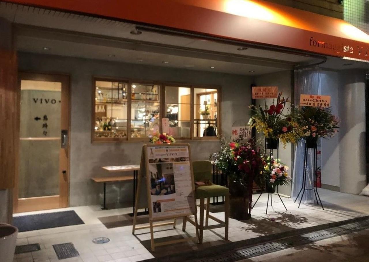 オレンジワインとチーズ料理...大阪府高槻市高槻町に「フォルマジスタ ヴィヴォ」2/8オープン