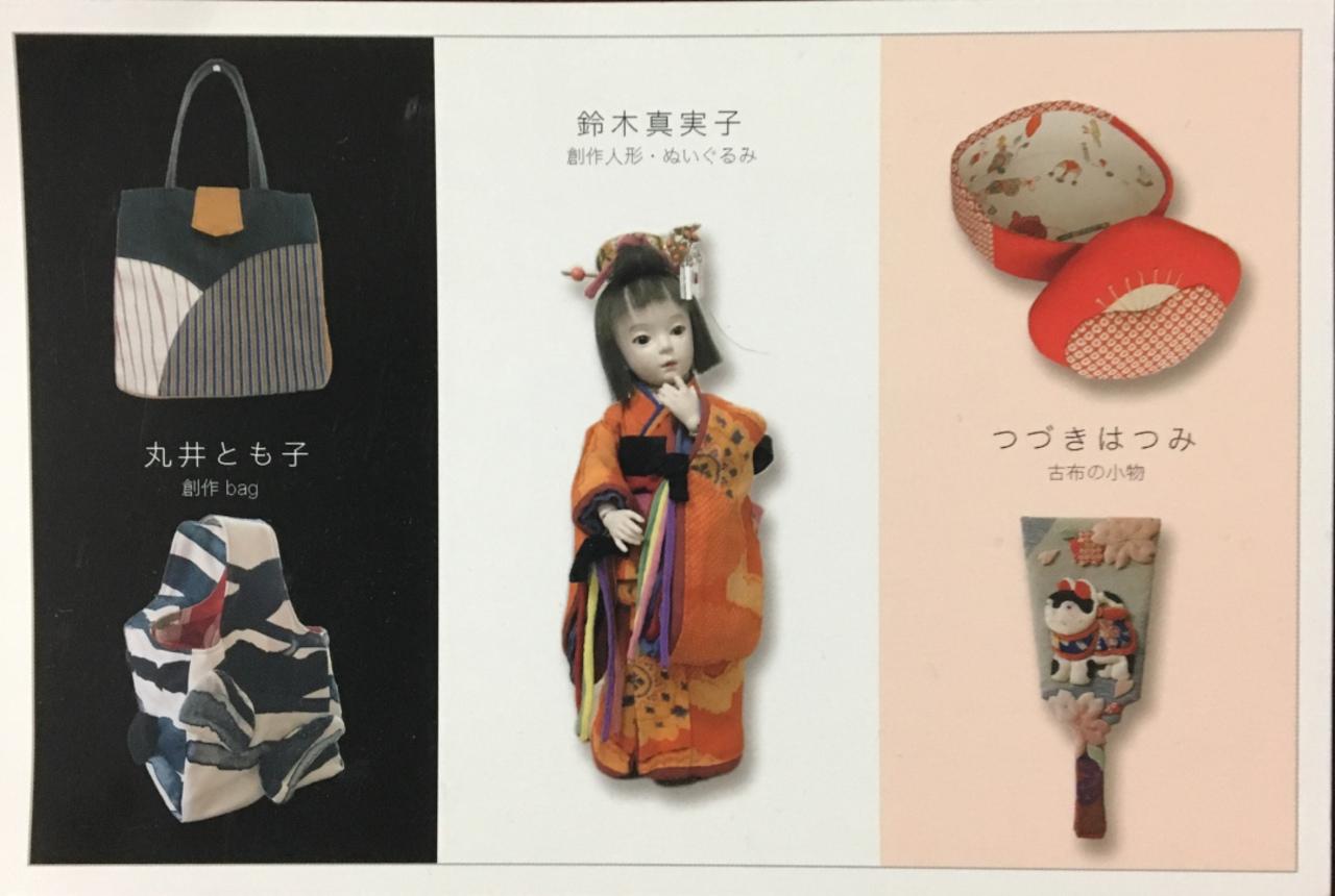 覚王山 2018「春らんまん三人展」