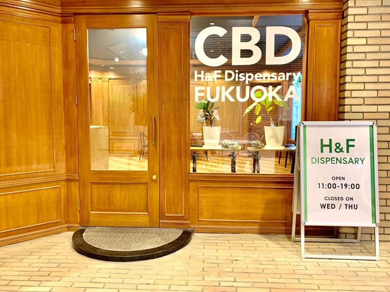 40133H&F DISPENSARY 福岡けやき通り店