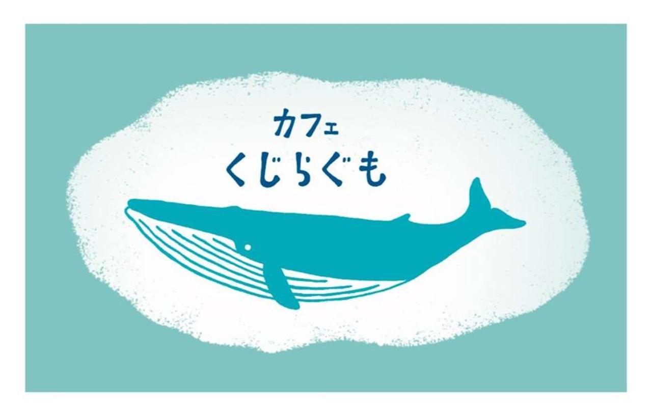逗子海岸へと続く道に『カフェくじらぐも』オープン。