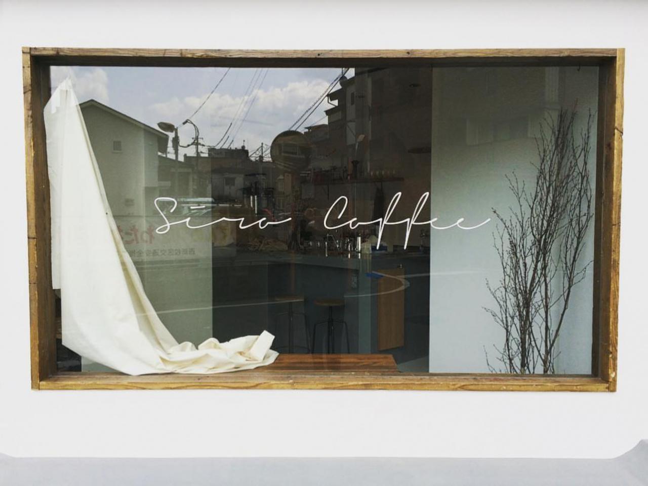 白を基調にしたスタイリッシュなカフェ...福岡市早良区城西2丁目の「シロコーヒー」