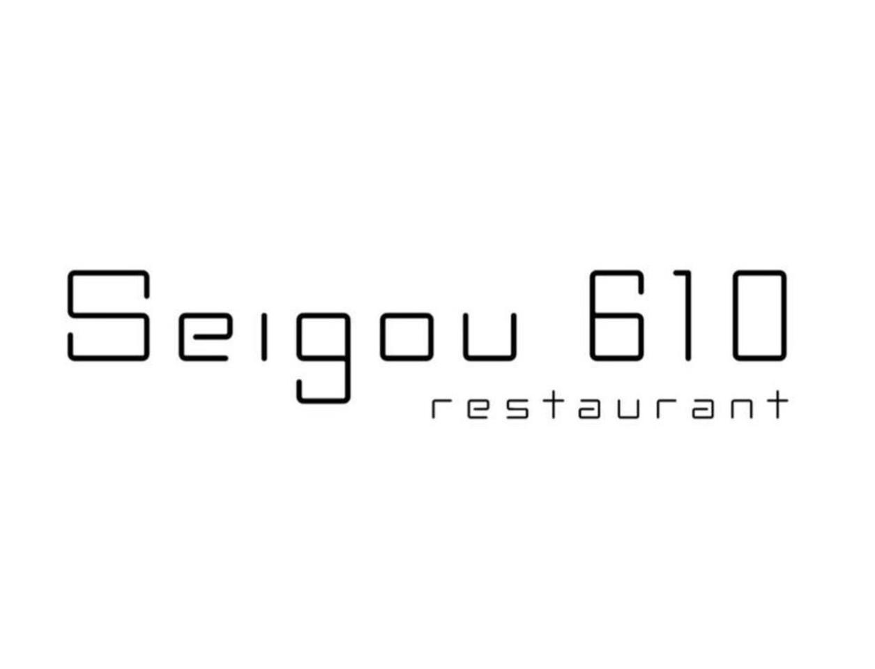 朝倉フレンチ...福岡県福岡市中央区小笹1丁目にレストラン「Seigou610」昨日オープン