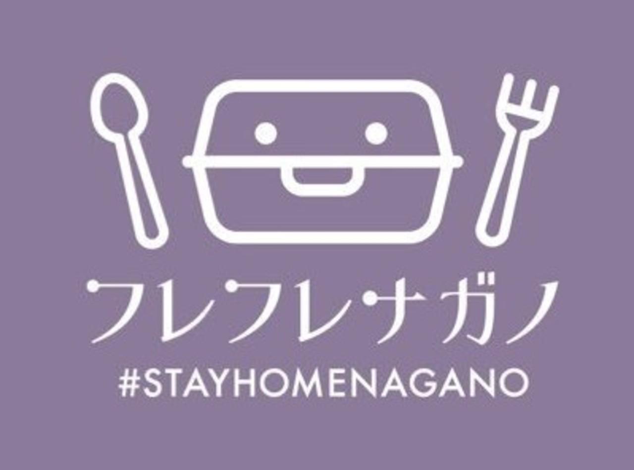 長野市の飲食店への感謝と応援から生まれたサイト「フレフレナガノ」