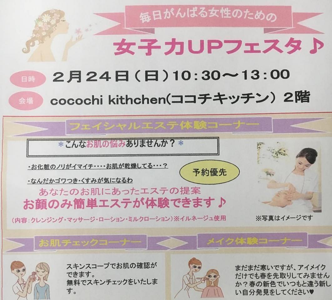 メナード化粧品様による【女子力UPフェスタ】
