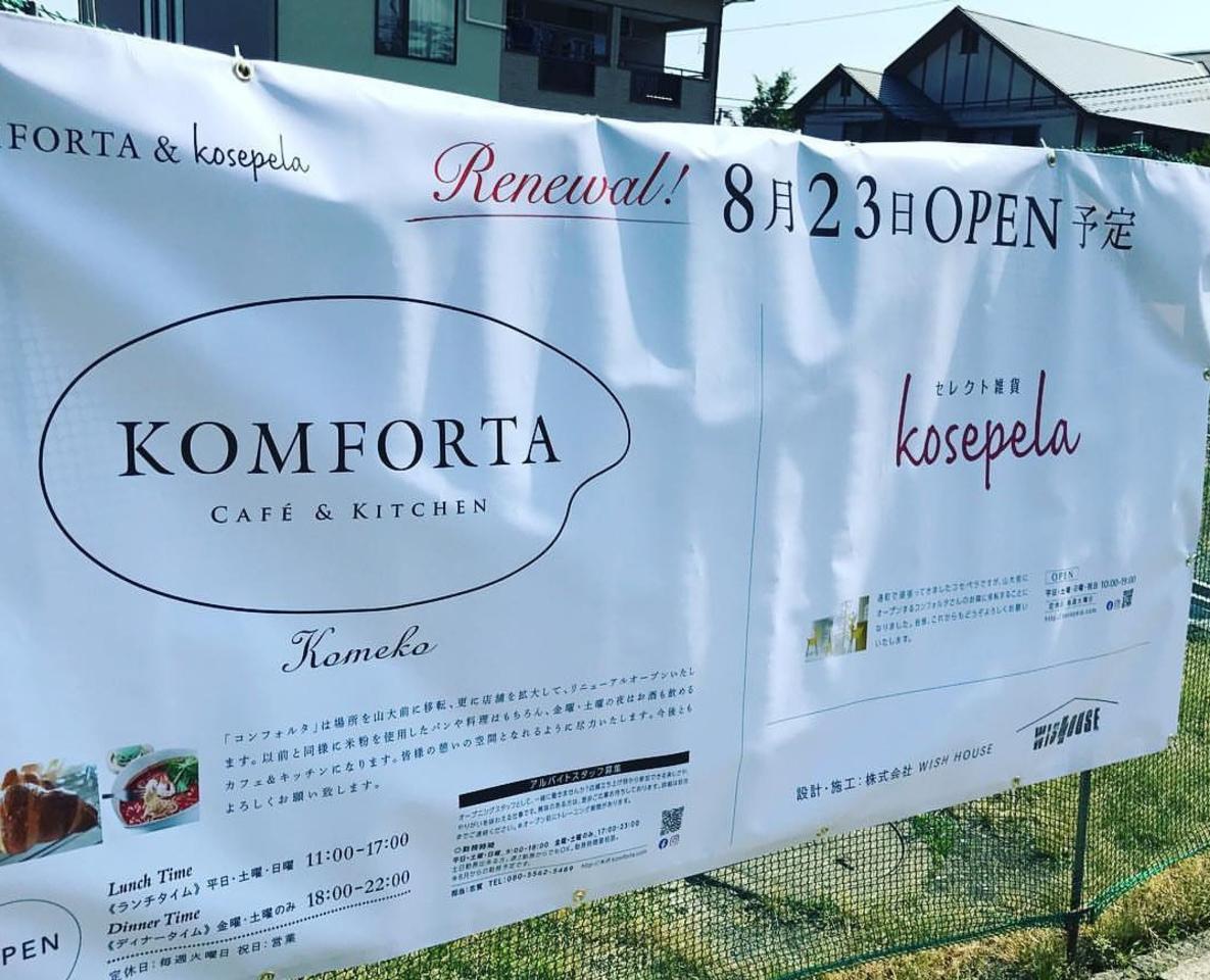 皆様の憩いの空間に...山形県米沢市城南3丁目にカフェ&キッチン『コンフォルタ』8/23移転オープン