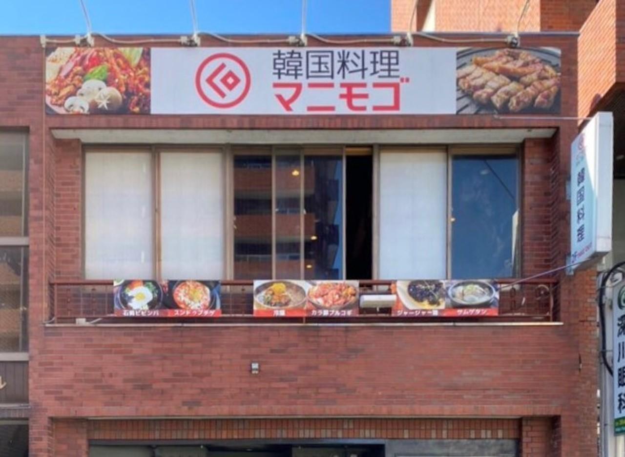 東京都江東区深川1丁目に韓国料理店「マニモゴ」が本日グランドオープンされたようです。