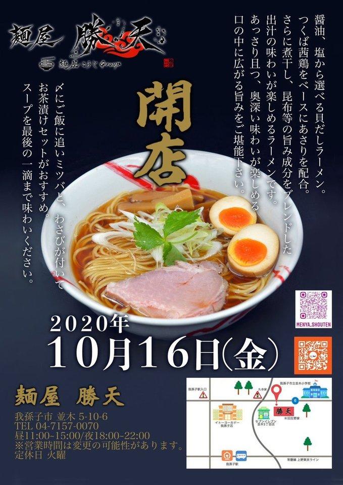 千葉県我孫子市並木5丁目に「麺屋 勝天」が明日オープンのようです。