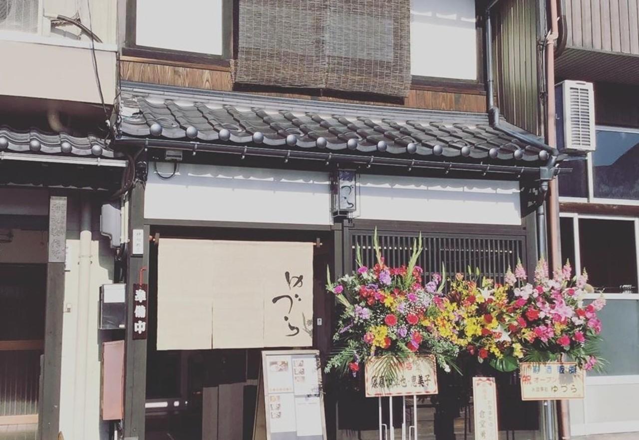 富山県高岡市金屋町の「お食事処ゆづら」