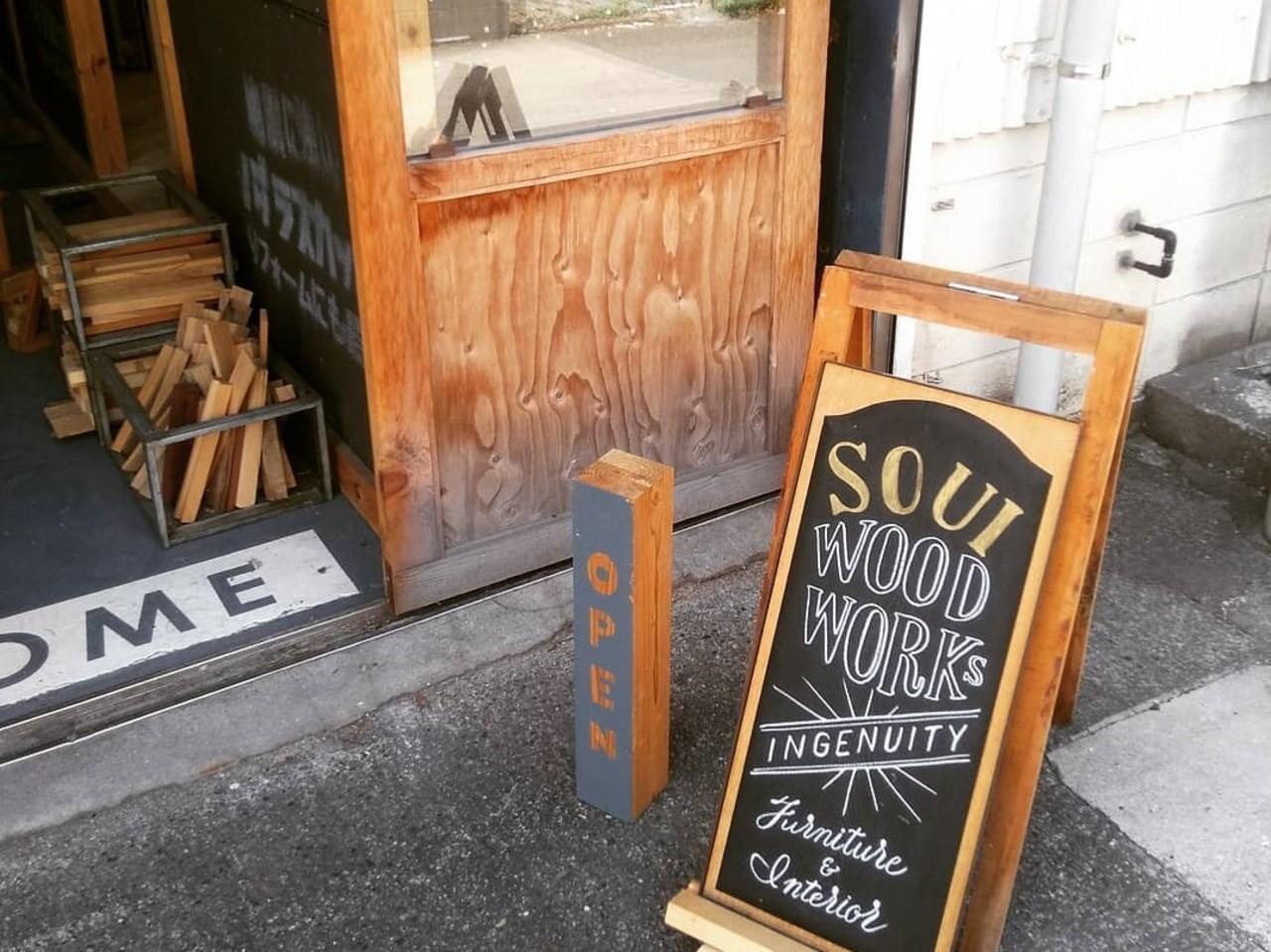 【 Soui woodworks 】家具工房ショールーム(埼玉県川口市)