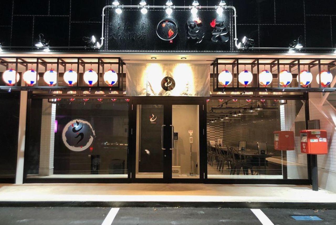 新潟県新潟市東区石山5丁目に「鳥焼肉大衆酒場 鳥晃」が本日オープンされたようです。