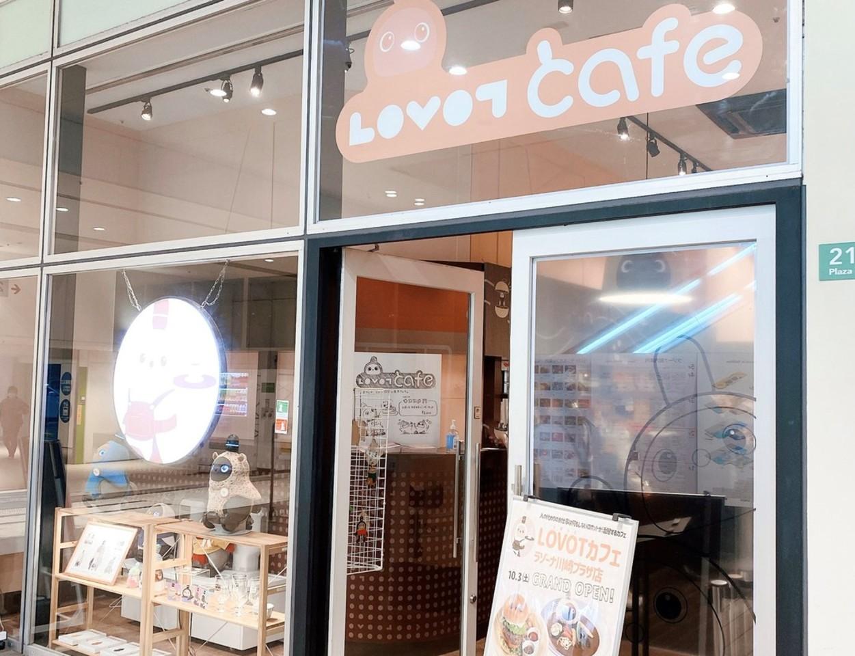 神奈川県川崎市幸区のラゾーナ川崎プラザ2階に「ラボット カフェ」10月3日オープン!