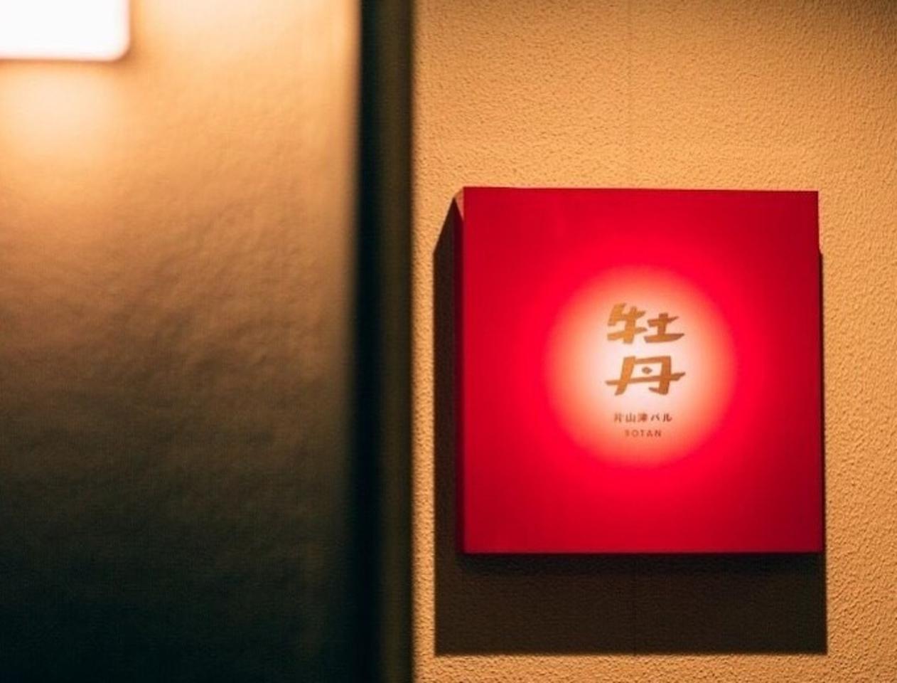 みんなでカンパーイ!...加賀市片山津温泉乙に「片山津バル 牡丹」プレオープン