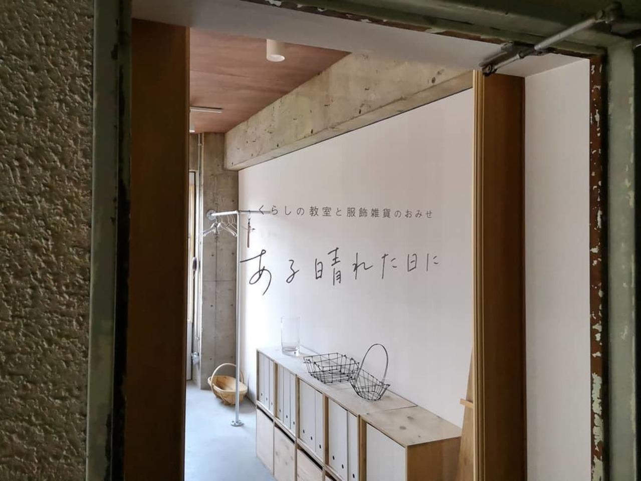 【 ある晴れた日に 】くらしの教室と服飾雑貨(佐賀県佐賀市)2/16グランドオープン