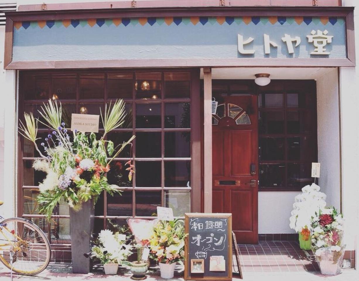 静岡七間町に『泊まれる純喫茶 ヒトヤ堂』オープン。