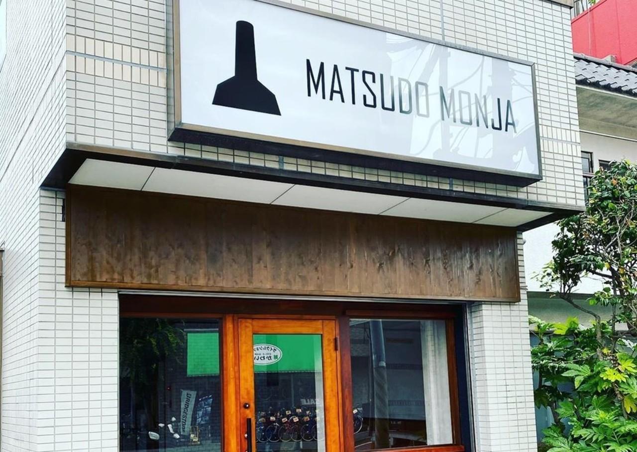 千葉県松戸市小根本に、肉ともんじゃのお店「マツドモンジャ」が明日オープンのようです。