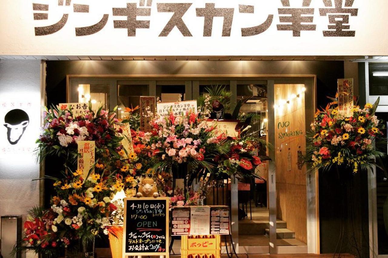 神奈川県藤沢市の辻堂駅近くにジンギスカン屋「ジンギスカン羊堂」が昨日オープンされたようです。