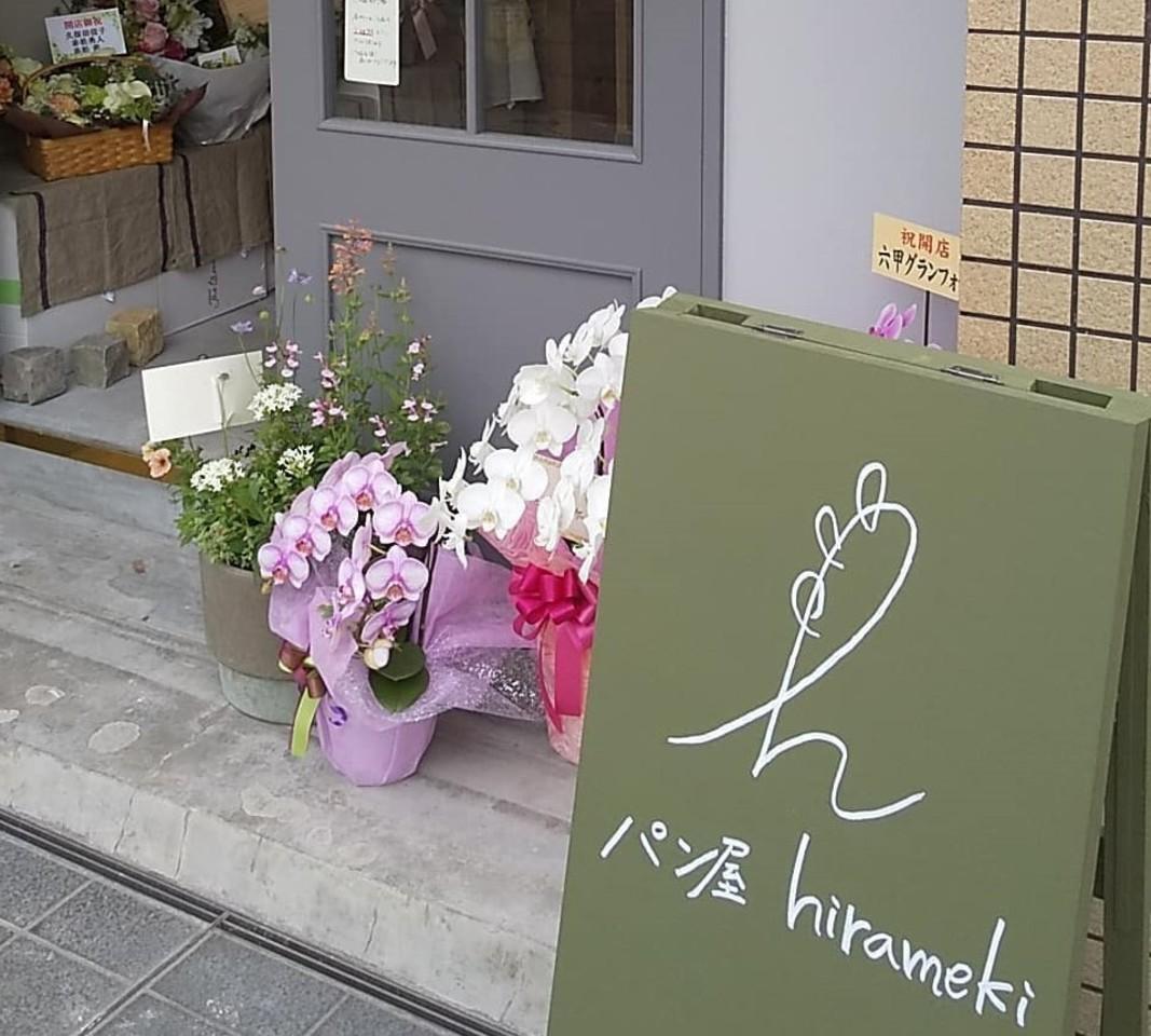 祝!6/2open『パン屋hirameki』(神戸市灘区)