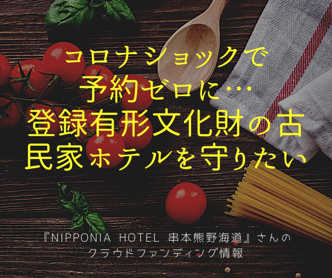 コロナショックで予約ゼロに…登録有形文化財の古民家ホテルを守りたい