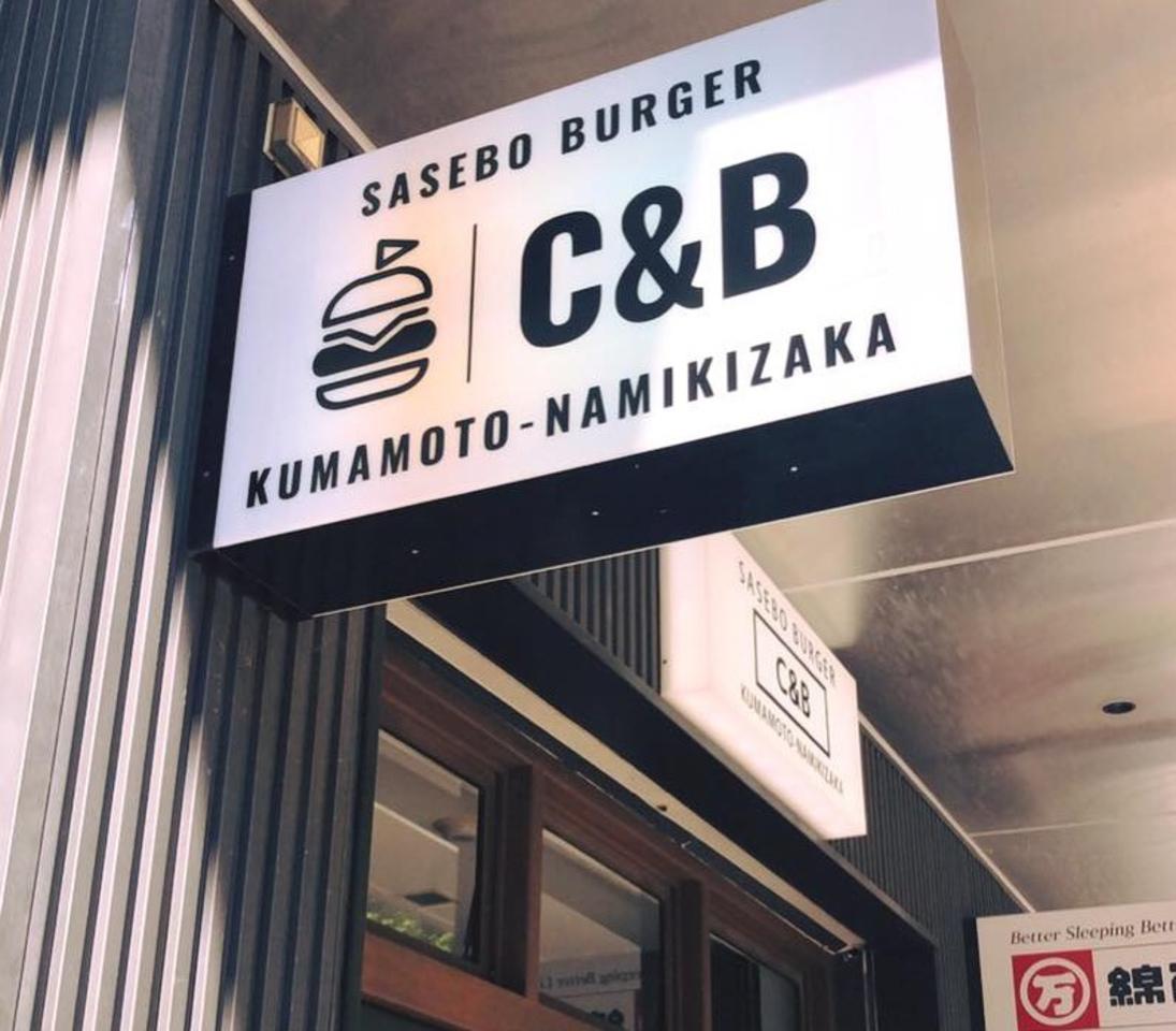 熊本市中央区上林に「佐世保バーガーC&B熊本並木坂店」がオープンされたようです。