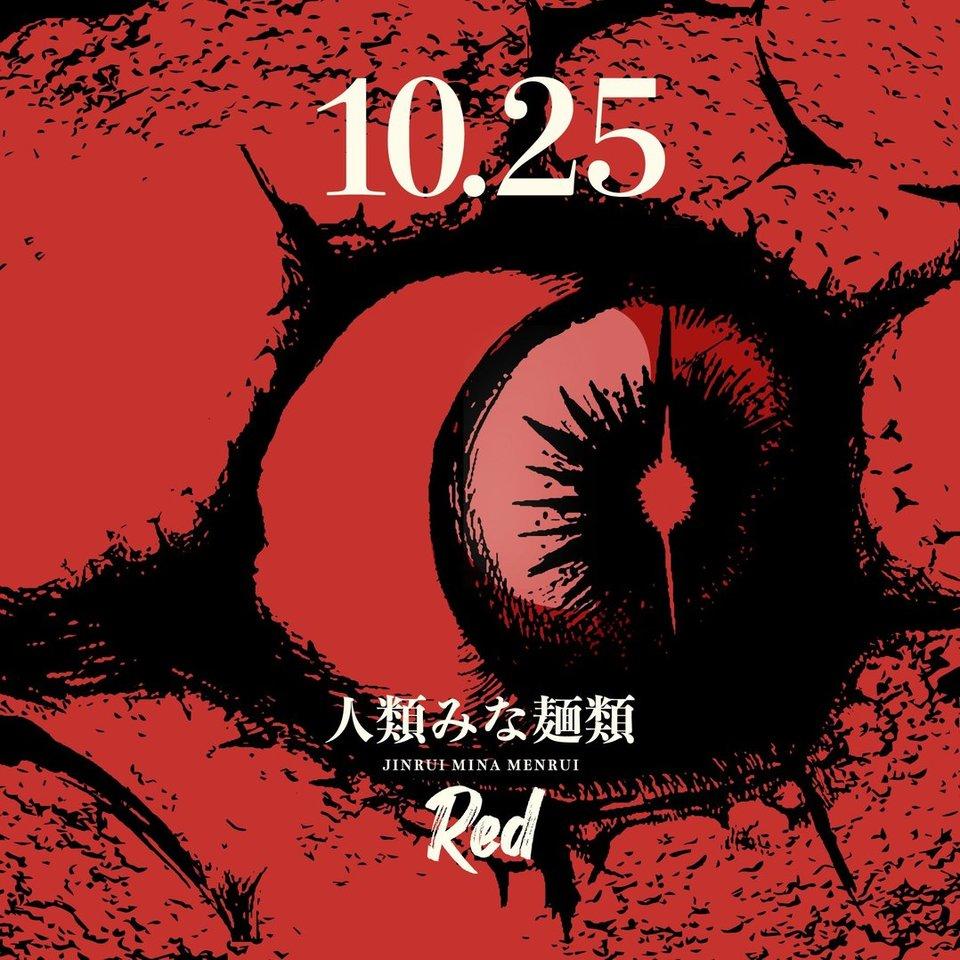 東京都港区赤坂3丁目に「人類みな麺類レッド赤坂店」が本日オープンのようです。