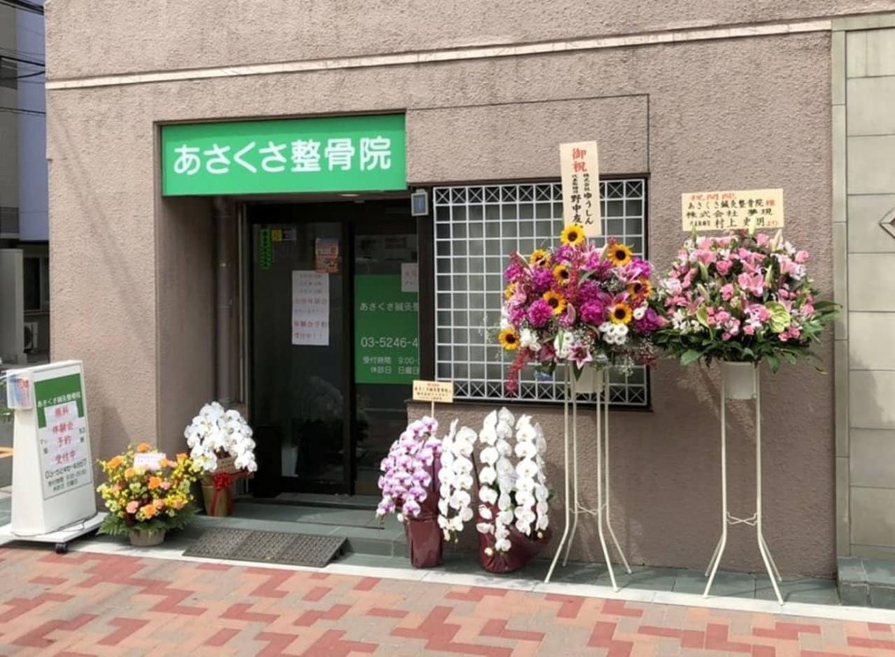 祝!6/1open『あさくさ鍼灸整骨院』(東京都台東区)