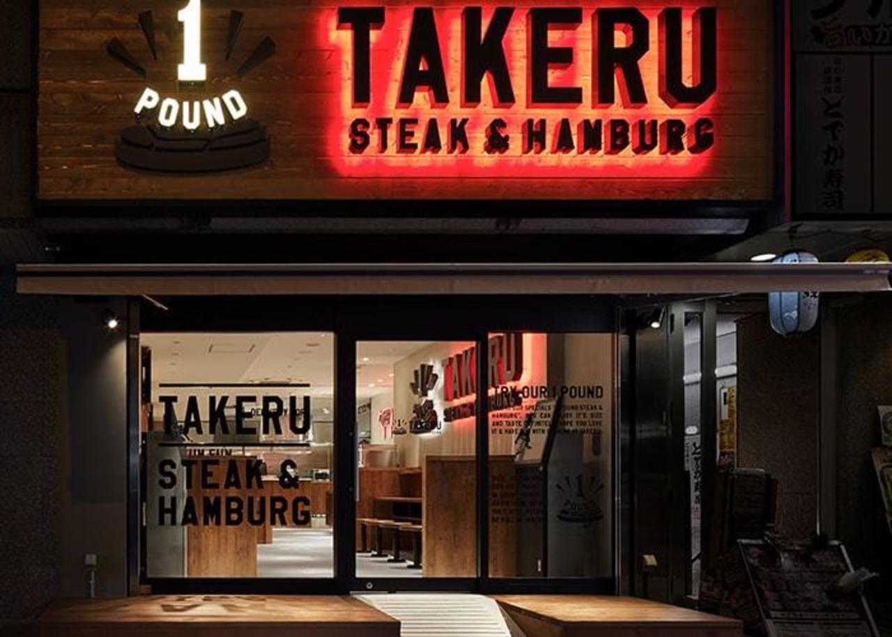 大阪市北区西天満5丁目に「1ポンドのステーキハンバーグタケル 南森町店」が明日オープンのようです。