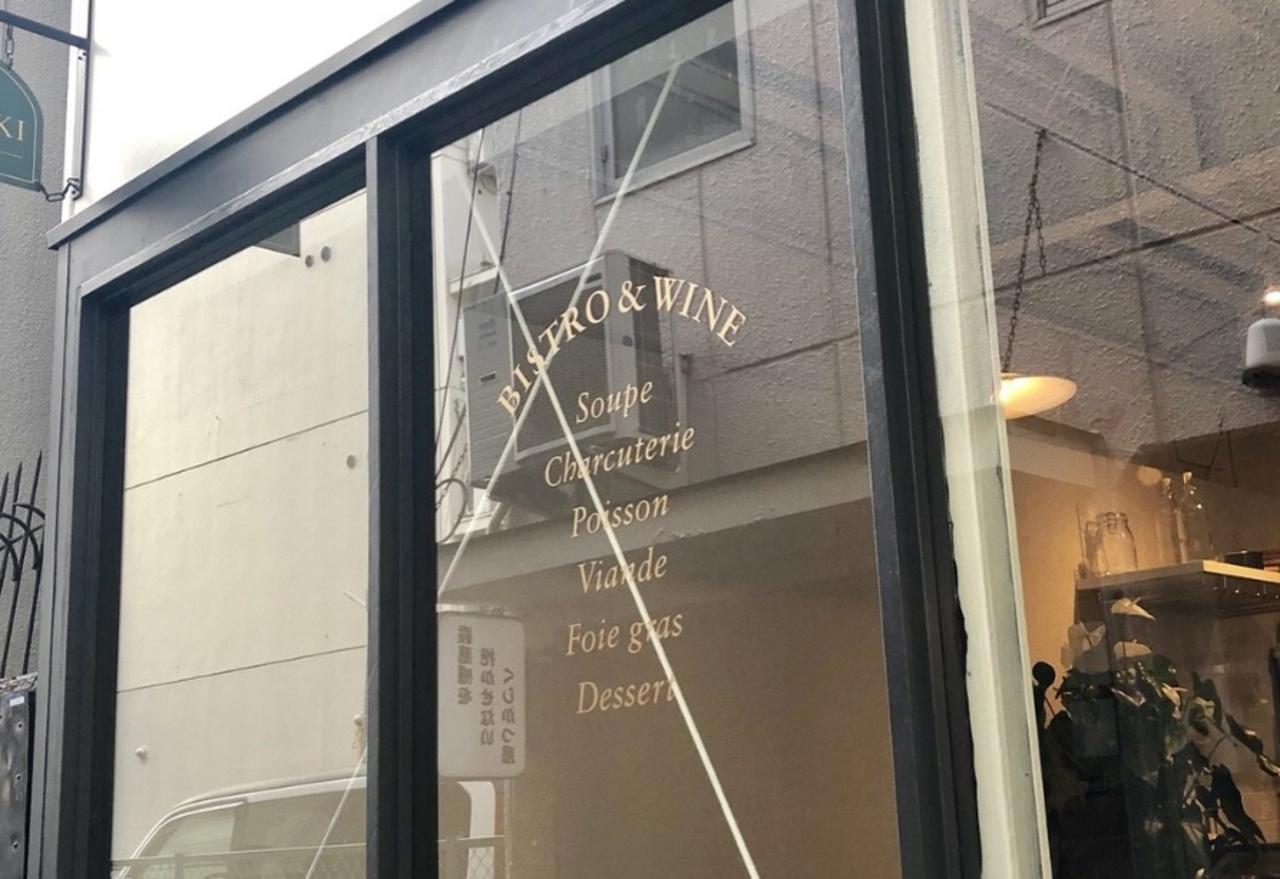 神戸三宮の路地裏にビストロ&ワイン『ラターブルドヤマサキ』本日グランドオープン。