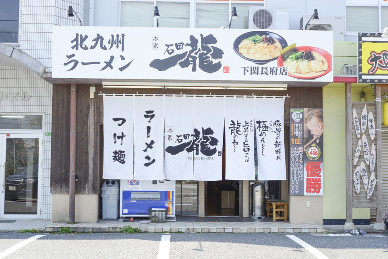 山口県下関市長府黒門東町に「石田一龍 下関長府店」が4/1オープンされたようです。