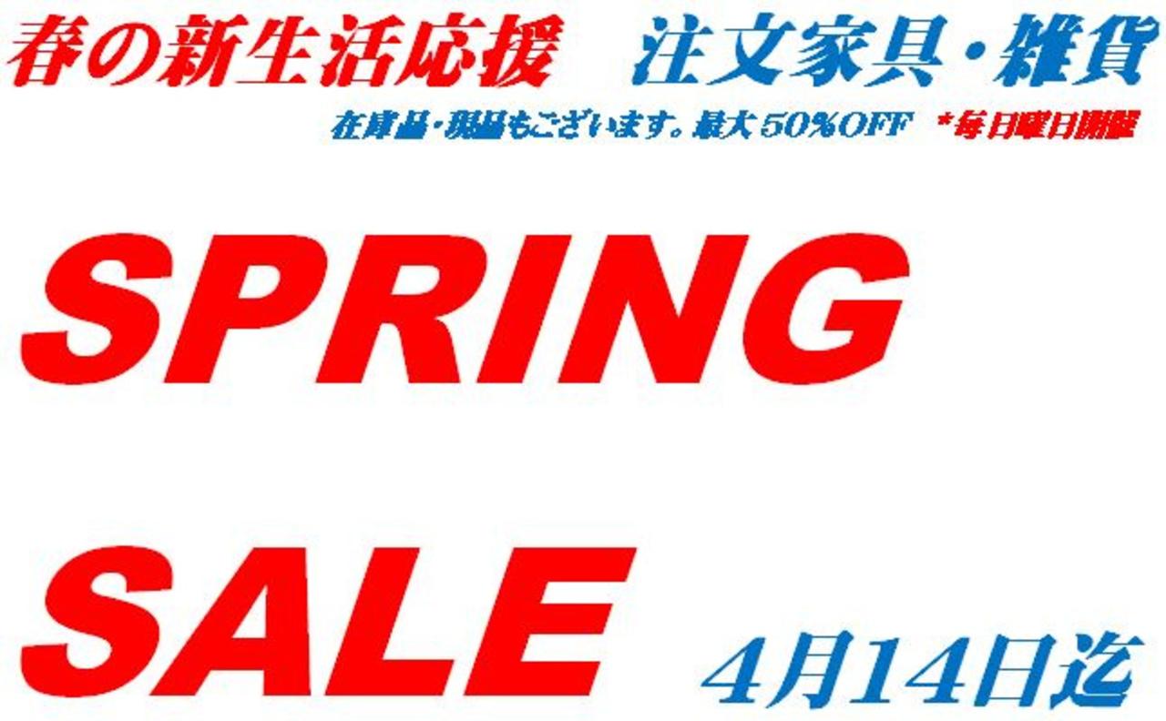 春の新生活応援 家具・雑貨スプリングセール!毎日曜日開催 (14:00-18:00) 4月14日迄