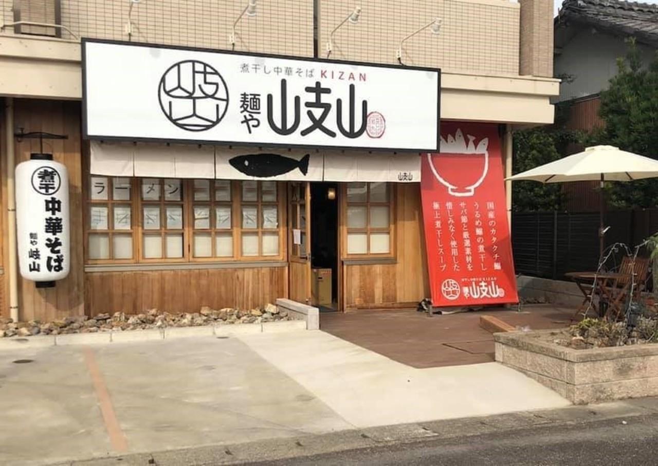😢岐阜県岐阜市川部の煮干し中華そば麺や岐山が5/5に閉店されるようです。