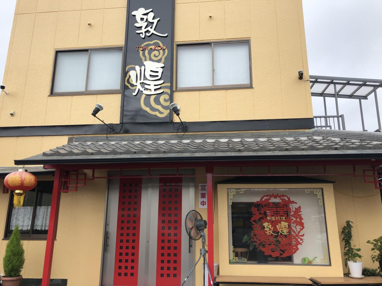 中国料理 敦煌 本店さん。。