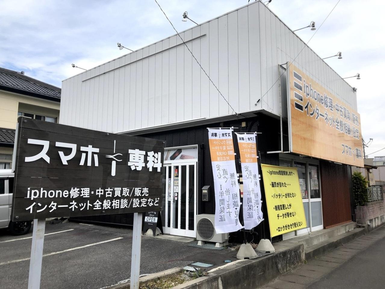 9204スマホ 専科 佐野店