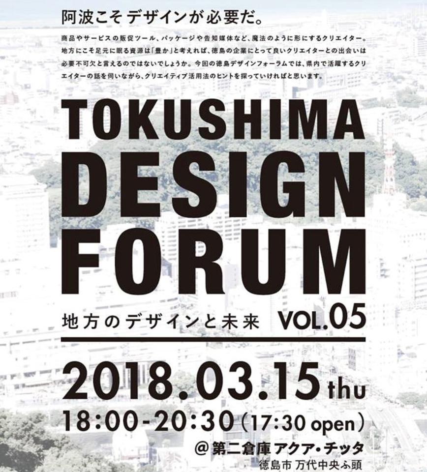 徳島 DESIGN FORUM VOL.05「地方のデザインと未来」