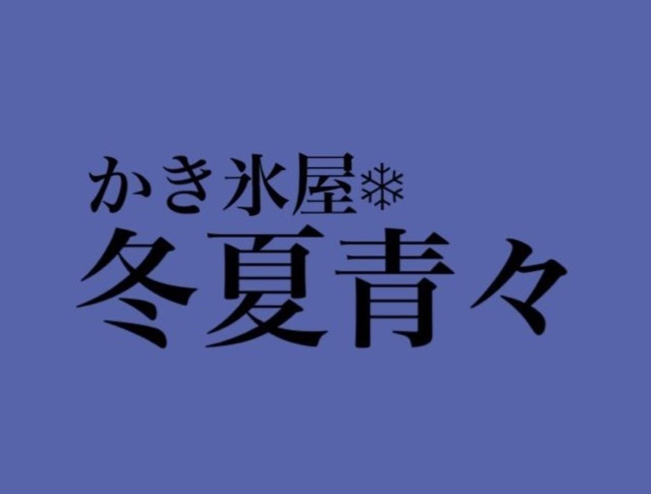 間借り新店!東京都江東区亀戸にかき氷屋『冬夏青々』4/20オープン