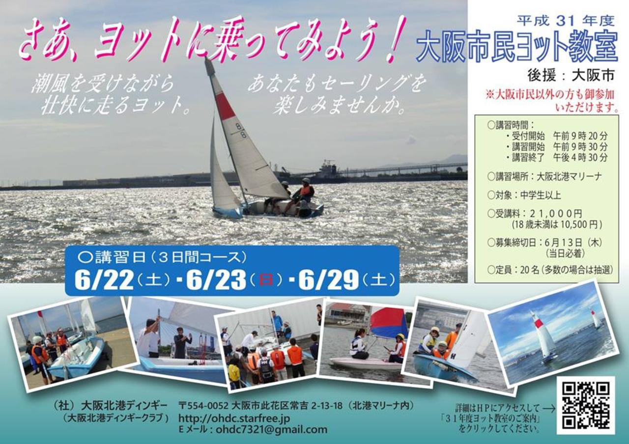 「大阪市民ヨット教室」の申込締切は6月13日(必着)