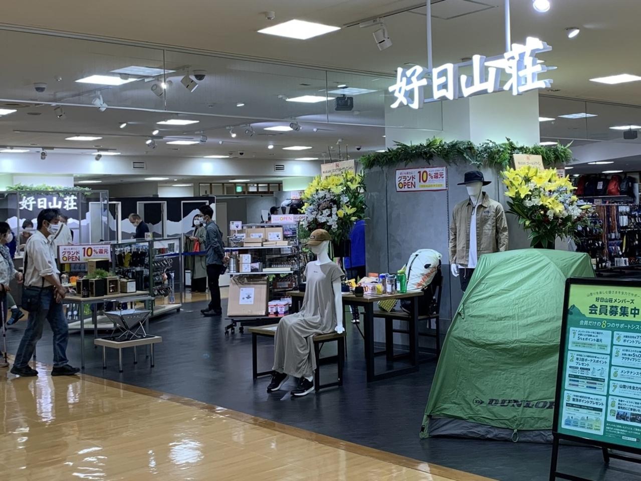 東武宇都宮百貨店の4階に好日山荘がOPEN
